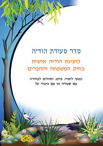 The Seudat Hodayah: selections for hosting a thanksgiving meal (Hebrew)